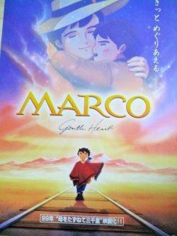 画像1: 母をたずねて三千里・1999年 劇場版「MARCO」アニメ B2サイズ 映画ポスター/検;世界名作劇場