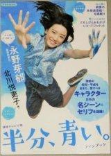 連続テレビ小説「半分、青い。」ファンブック(洋泉社MOOK)検;永野芽郁 北川悦吏子