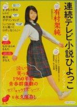 連続テレビ小説「ひよっこ」ファンブック(洋泉社MOOK)検;有村架純 岡田恵和