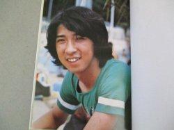 画像2: 城みちる「風のない日」フォト&ポエム集/検;昭和アイドル イルカにのった少年