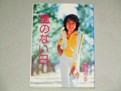 画像1: 城みちる「風のない日」フォト&ポエム集/検;昭和アイドル イルカにのった少年