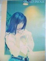 井上昌己 B2サイズポスター /検;ガールズポップ