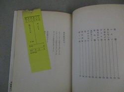 画像3: 城みちる「風のない日」フォト&ポエム集/検;昭和アイドル イルカにのった少年