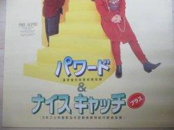 画像3: アルフィー THE ALFEE 東邦生命 A1サイズ ポスター/高見沢俊彦 坂崎幸之助