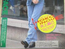 画像3: 井上昌己 FACE TO FACE B2サイズ告知ポスター /検;ガールズポップ