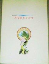 堤真一 床嶋佳子 上杉祥三・出演「音楽のあるPlay ある日どこかで」 舞台パンフ 1994年/検; 演劇 パルコ劇場