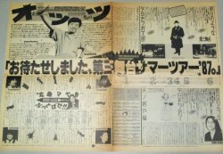 画像1: 鴻上尚史・主宰 第三舞台・発行 オッツ 1987年 /検;筧利夫 大高洋夫いとうせいこう木野花 小劇場