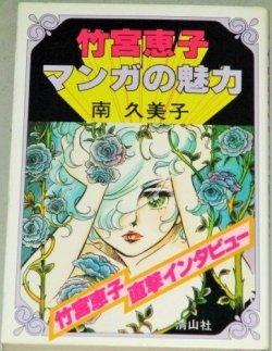 画像1: 竹宮恵子 マンガの魅力 1978年初版 清山社 検;風と木の詩 地球へ