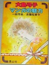 大島弓子 マンガの魅力 検;綿の国星