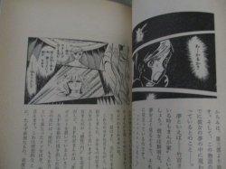 画像3: 竹宮恵子 マンガの魅力 1978年初版 清山社 検;風と木の詩 地球へ
