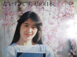 画像2: 大蔵省 国債(モデル・渡辺みつ江) だいすきです。私の日本。 B1 特大ポスター/検;企業広告 駅貼り コピーライター