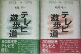 松尾羊一「テレビ遊歩道」(I・1991-1995)(II・1996-2000) 全2巻/帯献辞・山田太一 久世光彦