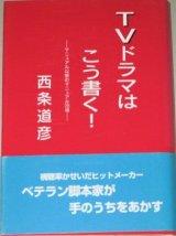 西条道彦「TVドラマはこう書く! マニュアル以前のマニュアル26項」シナリオ創作研究叢書