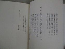 画像4: 山田太一・福田和也「何が終わり、何が始まっているのか」初版