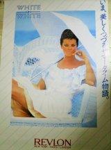 REVLON いま美しくつづるサマータイム物語。 レブロン 化粧品 B1判 ポスター/検;ファッション企業広告 宣伝 広告デザイン コピーライター