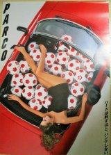 パルコ PARCO ハートは刺すほど、パンクしない。 B1 特大ポスター/検;ファッション企業広告 宣伝 広告デザイン コピーライター
