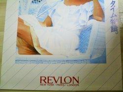 画像3: REVLON いま美しくつづるサマータイム物語。 レブロン 化粧品 B1判 ポスター/検;ファッション企業広告 宣伝 広告デザイン コピーライター