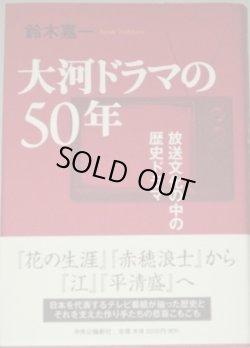 画像1: 鈴木嘉一「大河ドラマの50年 放送文化の中の歴史ドラマ」帯付