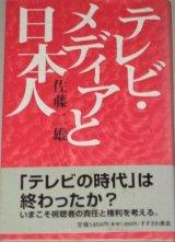 佐藤二雄「テレビ・メディアと日本人」帯付