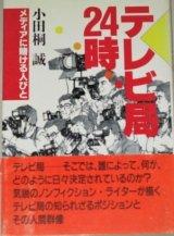 小田切誠「テレビ局24時 メディアに賭ける人びと」帯付