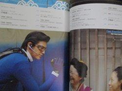 画像2: 要潤・主演「タイムスクープハンター」OFFICIAL BOOK (学研ムック)