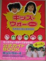 井上真央・出演「キッズ・ウォーざけんなよ」SPECIAL BOOK