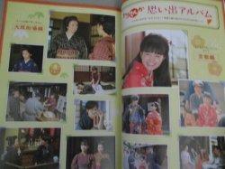 画像3: 連続テレビ小説「わろてんか」メモリアルブック(NHKステラ増刊)葵わかな松坂桃李
