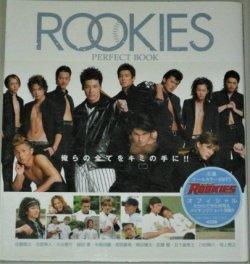 画像1: 佐藤隆太 市原隼人・出演「ROOKIES ルーキーズ」PERFECT BOOK