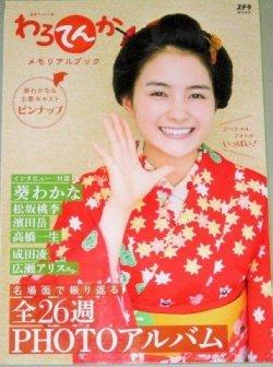 画像1: 連続テレビ小説「わろてんか」メモリアルブック(NHKステラ増刊)葵わかな松坂桃李