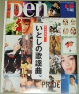 Pen(ペン) 2016年 5/15号完全保存版 いとしの歌謡曲。/検;大瀧詠一はっぴいえんど松田聖子