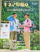 キネマ旬報 2012年 4/1号 みんな森田芳光が好きだった/松山ケンイチ瑛太「僕達急行 A列車で行こう」特集