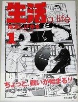 福満しげゆき「生活 a life 1」初版・帯付