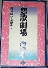 滝田ゆう・野坂昭如「怨歌劇場」ぱるコミックス