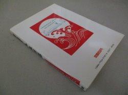 画像2: 蛭子能収「蛭子能収の人生日記」初版