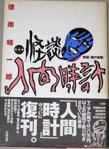 徳南晴一郎「怪談 人間時計」復刻版(QJマンガ選書)帯付