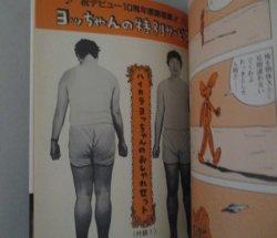 画像2: 蛭子能収「ゲイジュツ魂」初版