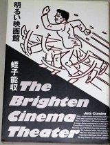 蛭子能収「明るい映画館」初版