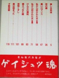 画像1: 蛭子能収「ゲイジュツ魂」初版