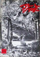 アートシアター 88 野いちご/監督イングマール・ベルイマン