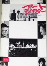 アートシアター 153 家族ゲーム/監督・森田芳光