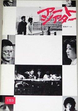 画像1: アートシアター 153 家族ゲーム/監督・森田芳光