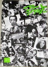 アートシアター 127 黒木太郎の愛と冒険/監督・森崎東