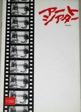 アートシアター 139 Keiko/監督クロード・ガニオン