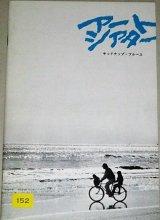 アートシアター 152 キッドナップ・ブルース/監督・浅井慎平