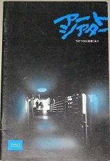アートシアター 150 TATTOO(刺青)あり/監督・高橋伴明