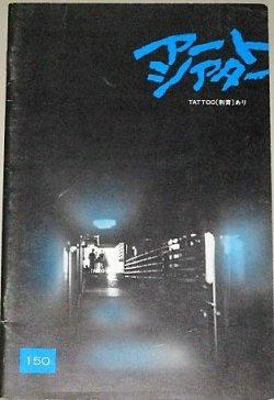 画像1: アートシアター 150 TATTOO(刺青)あり/監督・高橋伴明