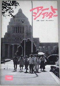 画像1: アートシアター 148 近頃なぜかチャールストン/監督・岡本喜八
