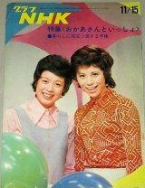 グラフNHK 昭和45年11/15号 おかあさんといっしょ(斎藤昌子ほか)