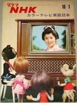 グラフNHK 昭和45年10/1号 カラーテレビ家庭読本(吉永小百合ネコジャラ市の11人)