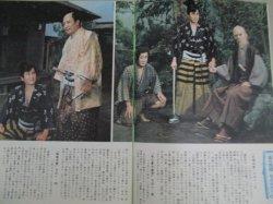 画像2: グラフNHK 昭和46年1/1号 大河ドラマ・春の坂道(中村錦之助)